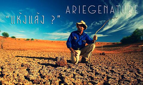 ariegenature4